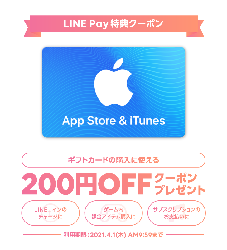LINE PayでApp Store & iTunes ギフトカードに使える200円引きクーポンを配信中。iPhone限定。~7/4 10時。