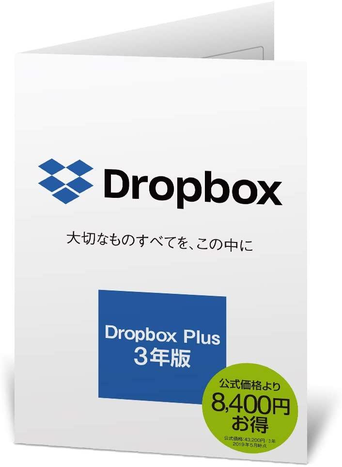 アマゾンでオンラインストレージサービス「Dropbox Plus版」3年版が34800円⇒28800円。~12/1。