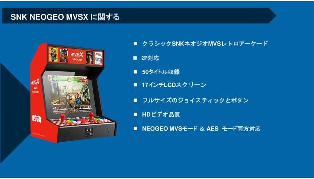 アマゾンでレトロ復刻ゲーム機、「SNK ネオジオ MVSX クラシック レトロアーケード」が予約受付中。「KOF」や「サムスピ」など50タイトルを収録。1/31~。