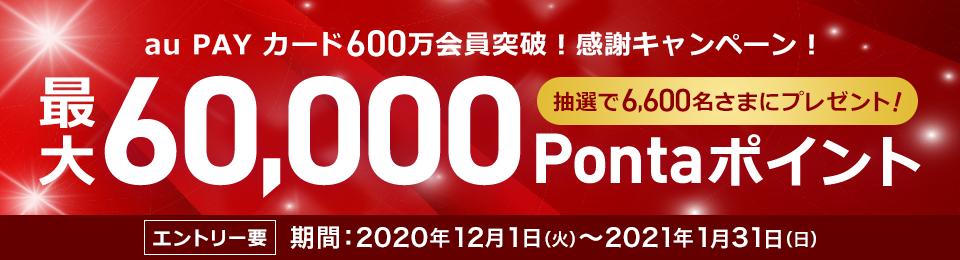 auPAYカード利用で誰でも6P、利用で6000名に600Pが当たる。~1/31。