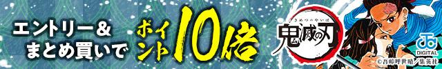 楽天koboで鬼滅の刃1-22巻まとめ買いでポイント10%バック。~12/31。