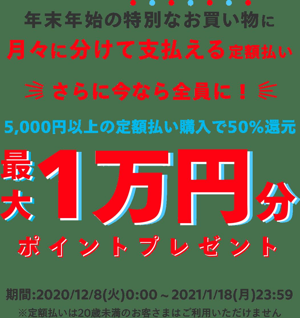 メルペイが情弱嵌め殺し用リボ払い「メルペイスマート払い (定額) 」で5000円以上購入で50%バック。最大1万ポイント還元。~1/18。