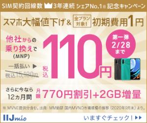 IIJmioでiPhoneSEがMNP限定32780円、Huawei nova lite 3+が一括110円。新規事務手数料は1円。最低維持費は1年間990円/月。~2/28。