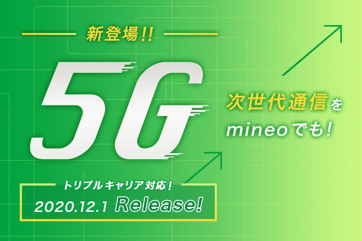 mineoさん、5Gオプションを200円の別料金で提供してしまう。信者コメントが気持ち悪い。