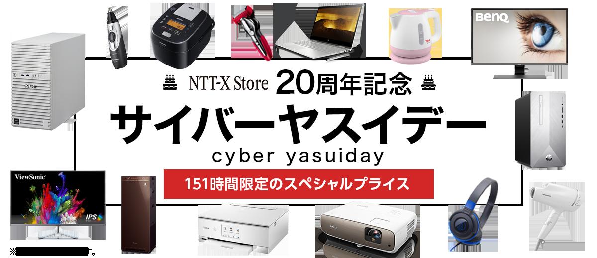 NTT-Xでサイバーヤスイデーを開催予定。ゲーミングPCや家電、PCパーツが安い。8/20 17時~