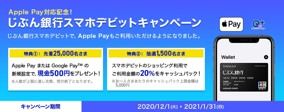 じぶん銀行のスマホデビット新規設定で現金500円、抽選で1500名に20%キャッシュバック。~1/31。