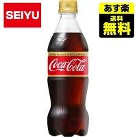 楽天でコカ・コーラ/ゼロ、いろはす 350ml×24がポイント2割バック&10%OFFクーポンのコンボ技でなかなか安いぞ。~9/26 10時。
