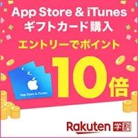 楽天学割でApp Store & iTunes ギフトカード ポイント10倍セールを実施中。~1/6 10時。