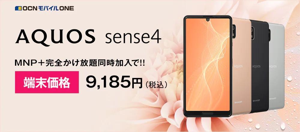 gooSimsellerでAQUOS sense4が26759円⇒6600円。コスパやばすぎSD720G/RAM4GB。
