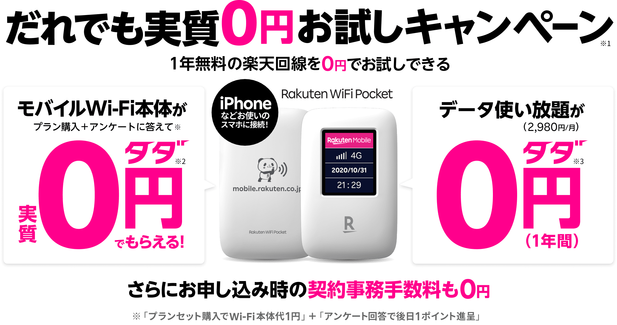 【在庫あり】【テレワークが無料】楽天モバイルでRakuten WiFi Pocketが無料配布。更に5000ポイント貰える。新規は1年間使用料も無料。~4/7。