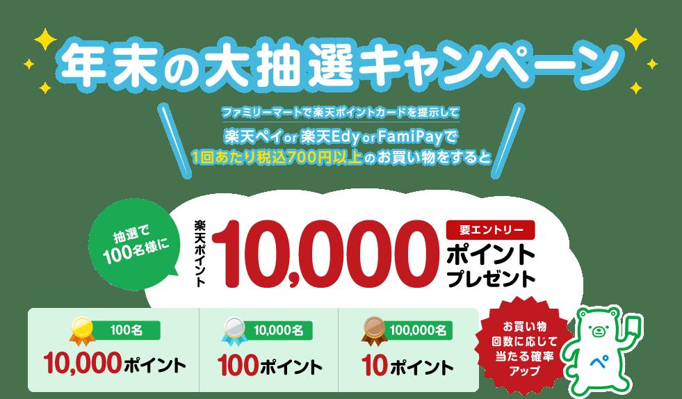 ファミリーマートで楽天ポイントカード提示で700円以上支払うと、10-1万Pが最大111000名に当たる。~12/31。