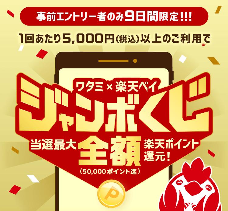 楽天ペイでワタミグループで5000円以上支払うと全額バックが抽選で40名に当たる。鳥メロドリンク1杯無料クーポンを配信中。~12/31。