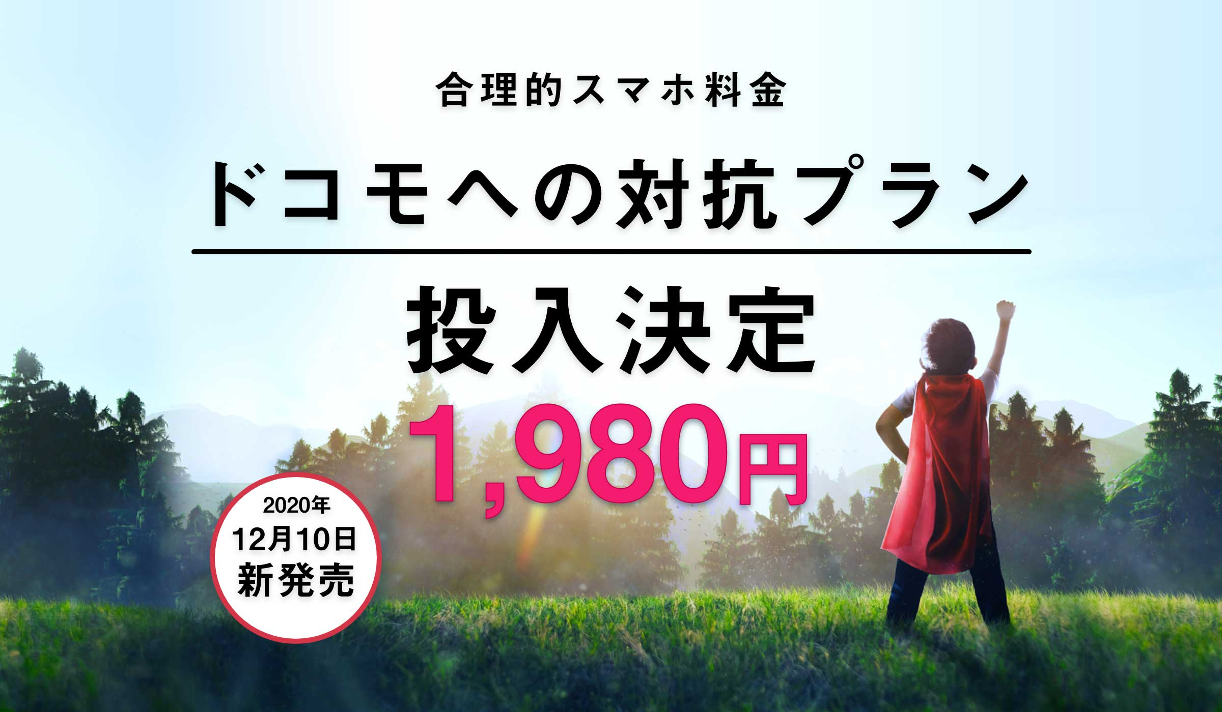 日本通信がドコモのahamo対抗プラン(SSDプラン)を発表へ。16GB、月70分無料通話で1980円。ポンツーごときが本家に弓を引けると思ったか。20GB化は2/18~。