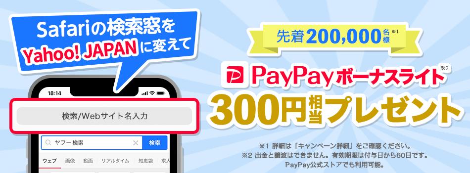 Chrome/Safariの検索窓をYahoo!JAPANに買えるとPayPay2000万円分が山分け中。上限100円分まで。AndroidもOK。~11/14。