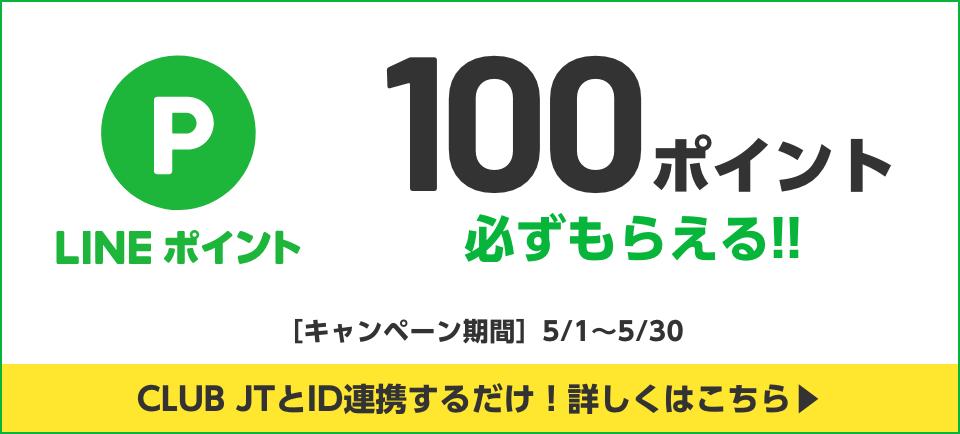 CLUB JT公式LINEアカウントで抽選で10万名に500JTポイントが当たる。新規連携で100ポイントがもれなく貰える。