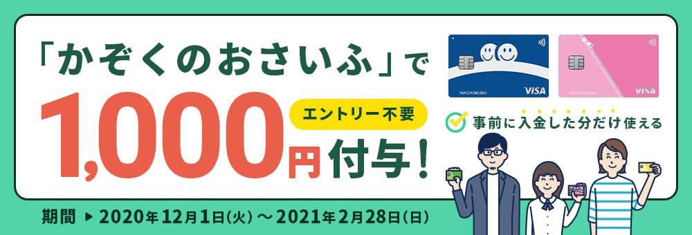 三井住友カードの「かぞくのおさいふ」に2000円以上入金で1000円付与。~2/28。
