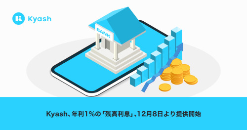 Kyashがチャージ残高に年利1%の残高利息を提供へ。決済1%終了の前触れか。12/8~。
