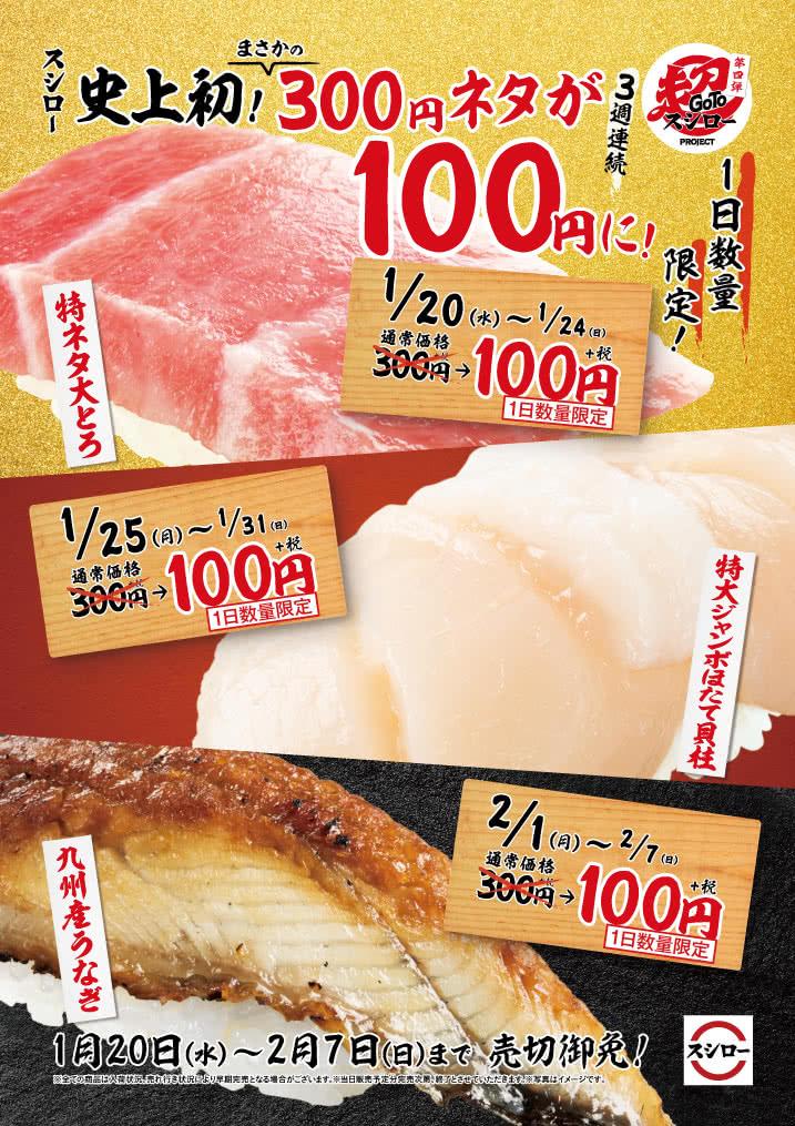 GoTo超スシロー第四弾で300円の大物ネタが100円でセール中。~2/7。