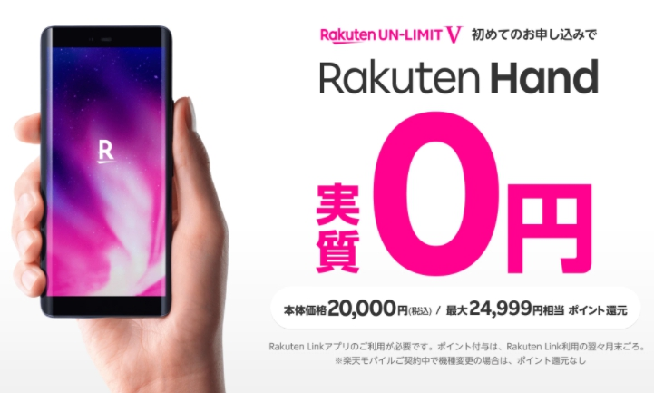 【儲かる増額】こういうのでいいんだよスマホ「Rakuten Hand」がついに実質マイナス7000円へ。回線も1年無料。テレワークも出来るぞ。1/22 9時~。