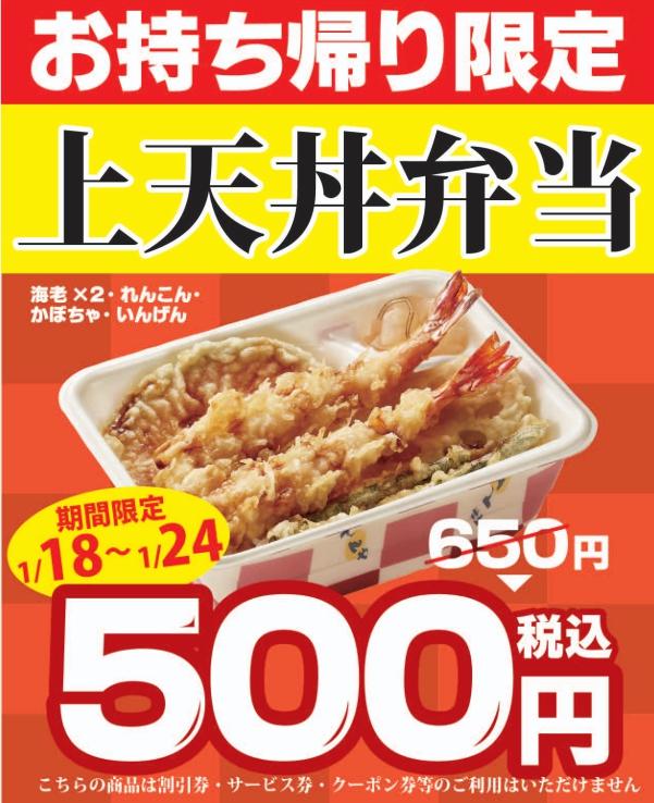 てんやで上天丼弁当のテイクアウトが650円⇒500円にてセール中。対象外店舗多すぎ。~1/24。