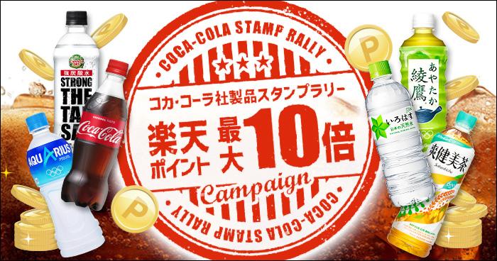 【改悪】楽天でコカ・コーラスタンプラリーで綾鷹やいろはす、アクエリアス,爽健美茶などケース購入で最大ポイント5-10倍。~2/1。