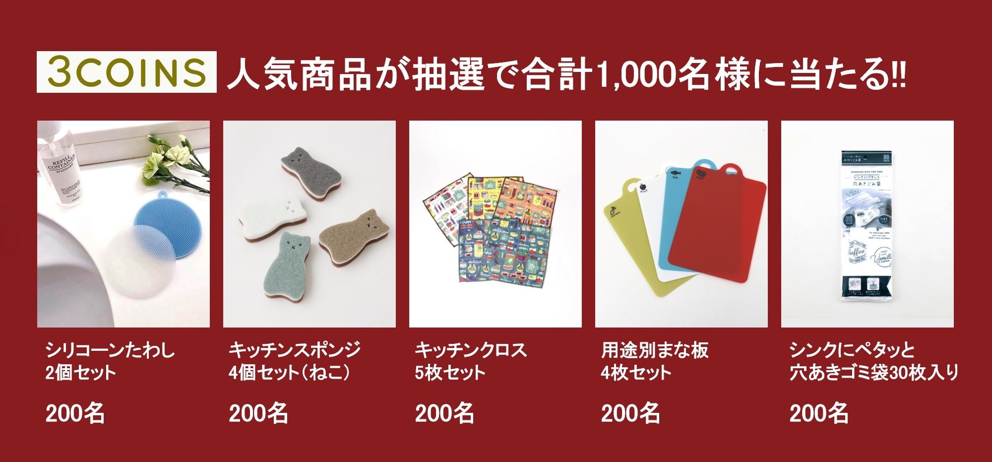 300円均一の3COINSでキッチン雑貨が抽選で1000名に当たる。~2/19。