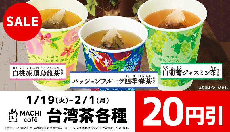 ローソンで台湾茶20円引きセール。~2/1。