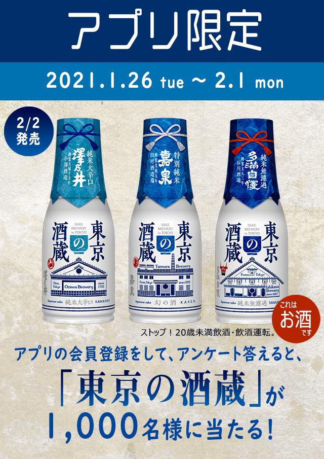 ニューデイズアプリで抽選で1,000名に「東京の酒蔵」が当たる。~2/1。