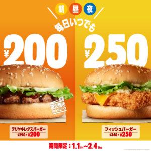 バーガーキングで毎日いつでも200円・250円!テリヤキレタスバーガーが200円、フィッシュバーガーが250円。~2/4。