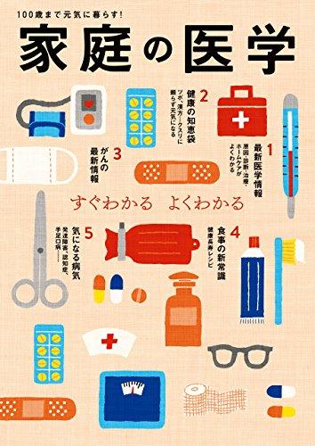 アマゾンキンドルで「家庭の医学」が93%OFFの実質297円。