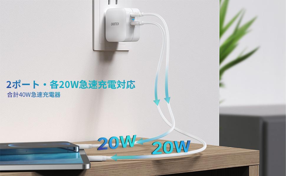 アマゾンでUSB-C 急速充電器 CHOETECH  20W*2ポート 40W充電器が40%OFF。