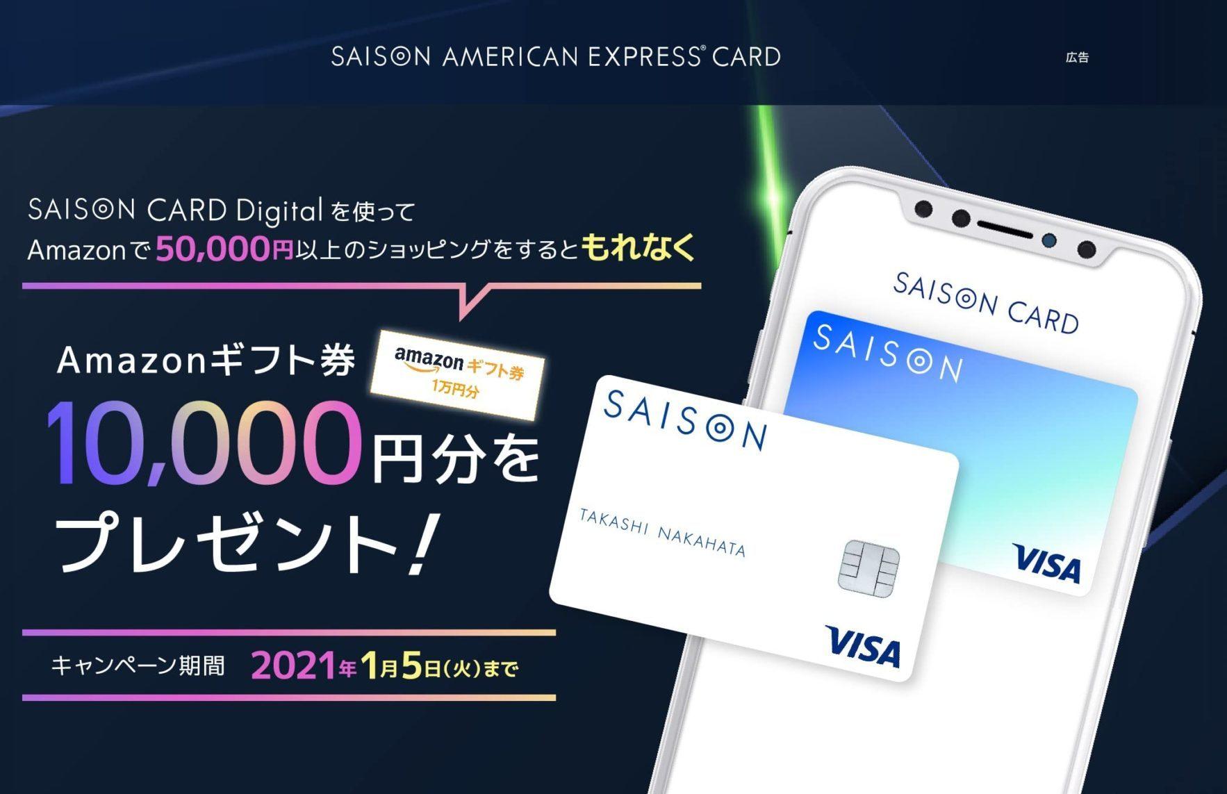 セゾンパールアメックスカードデジタルでアマゾンで5万円以上買うとアマゾンギフト券1万円分がもれなく貰えて還元率20%。~6/30。