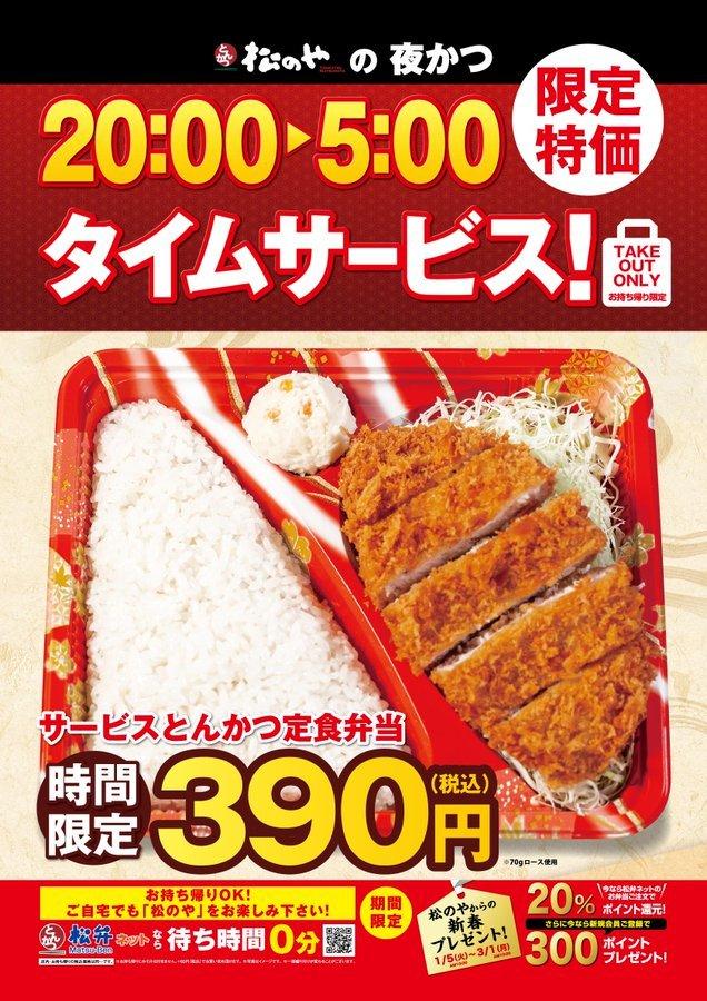 松のやで夜間営業自粛エリアで「とんかつ弁当」が390円で販売予定。1/20~