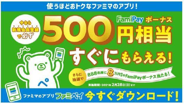 ファミペイ史上最大のお得なキャンペーン、は嘘。新規500円、抽選で888名に8万円、半額相当バックなど。1/12~2/28。