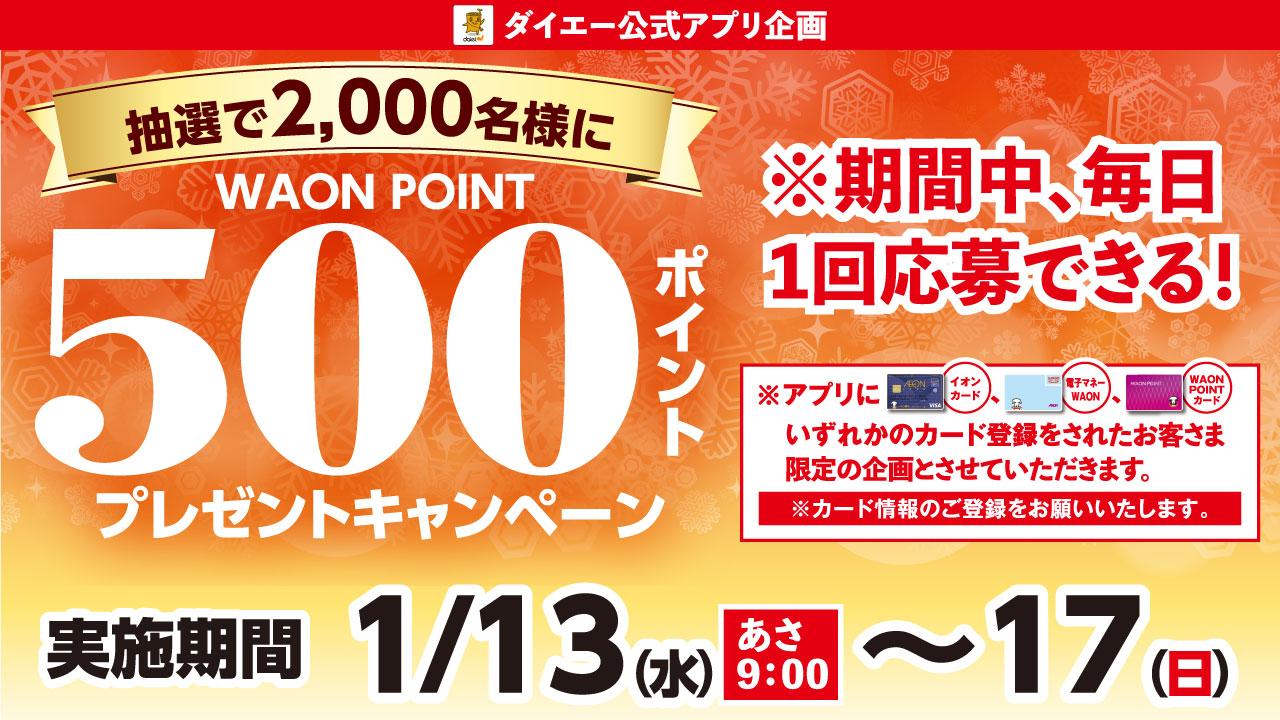 ダイエーアプリで抽選で2000名に500WAONポイントが当たる。
