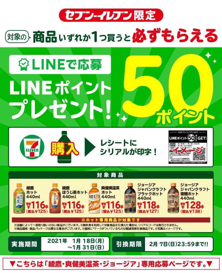 セブンイレブンで綾鷹、ジャパンクラフトを買うと50LINEポイントがもれなく貰える。~1/31。