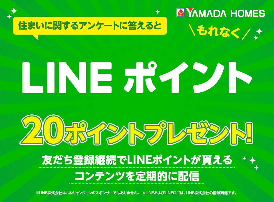 ヤマダ電機のLINEで大塚家具を売りつけるためのアンケートに答えると20LINEポイントがもれなく貰える。~1/11 18時。