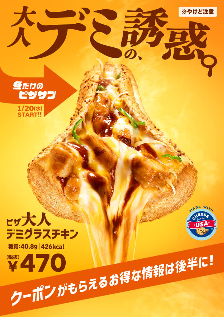 サブウエイの「ピザ 大人デミグラスチキン」が抽選で1000名にその場で当たる。~2/19。