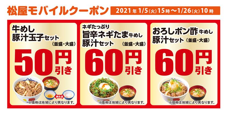 松屋で「牛めし」「旨辛ねぎたま」「おろしポン酢」が50-60円引き。~1/26 10時。