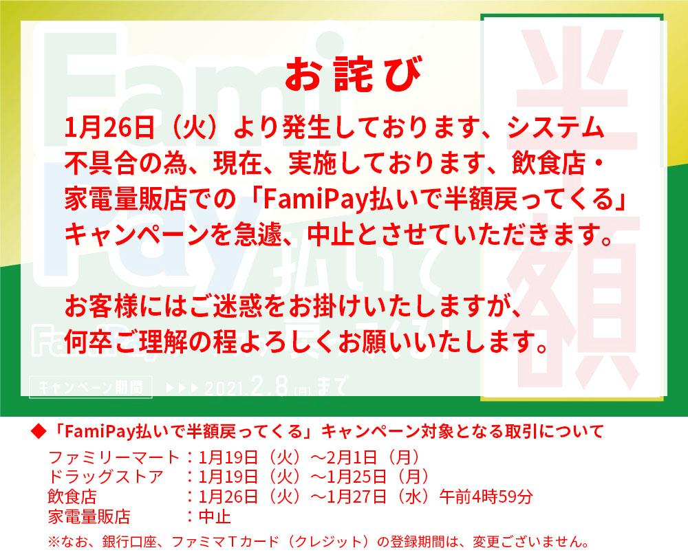 【一部返金?】【障害発生】FamiPay半額バック強制終了。既にチャージしちゃった人、愚痴・恨みつらみはここへ。