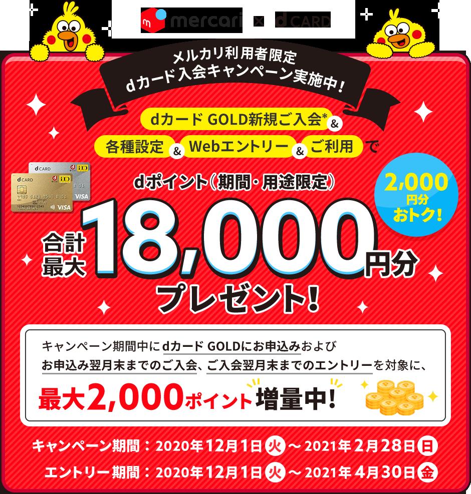 dカードがメルカリユーザー限定、ゴールドカードで18000P、ノーマルカードで9000Pが貰える。~2/28。