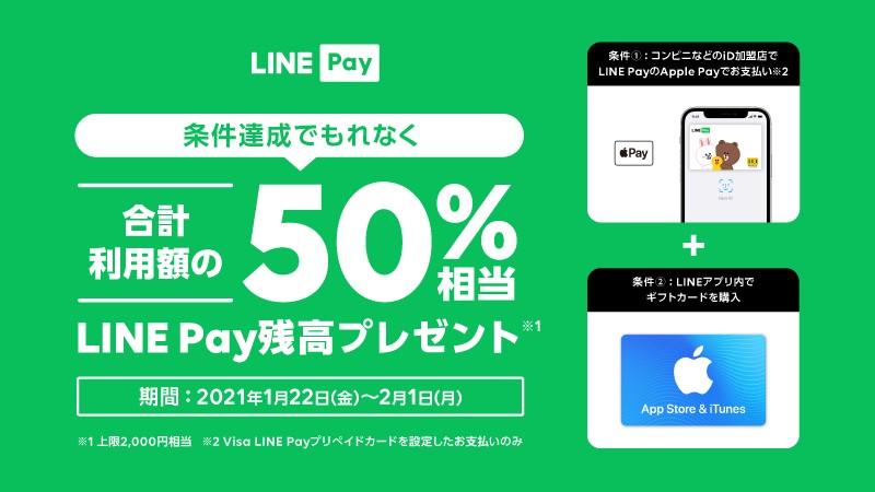 LINE PayでiPhone限定、コンビニ払いかつApp Store & iTunes ギフトカード購入で全体金額から半額バック。ギフトカードはヤフオクで売り飛ばせ。~2/1。