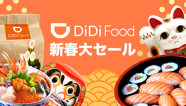 DiDi Foodが配送料無料。松屋や大阪王将、フレッシュネスバーガーなども対象。一部店舗で20%OFF、1000円以上で200円引き。~1/31。