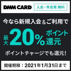 DMMポイントをPayPayチャージで最大3割バック。2/18~2/24。