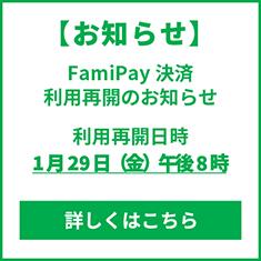 Famipayがファミリーマート以外での決済を再開へ。違う、そこじゃない。半額キャンペーンはよ。1/29 20時~。