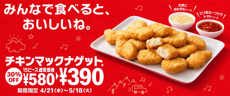 マクドナルドで期間限定チキンマックナゲット15ピースが580円⇒390円で販売予定。1個26円。7/14~8/31。