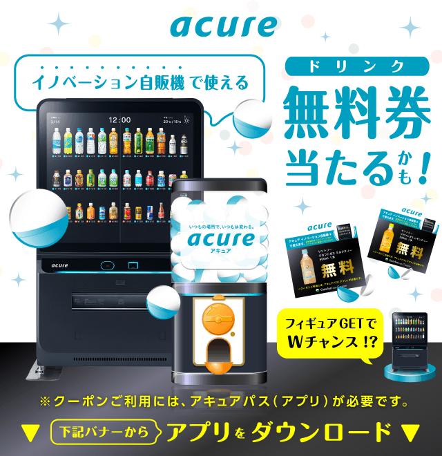 ガッチャモールJR東日本のアキュレ自動販売機で使えるドリンク無料券が抽選で当たる。1/19~。