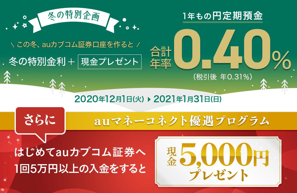 auじぶん銀行+auカブコム証券に口座開設で現金5000円+年利0.4%元本保証の定期預金が組めるぞ。