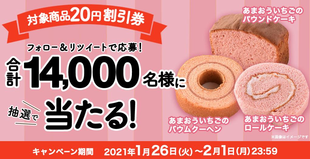 ファミリーマートであまおうイチゴのロールケーキ、パウンドケーキの20円引きクーポンが抽選で14000名にその場で当たる。~2/1。