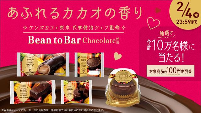 """ファミリーマートで""""Bean to Bar""""チョコレートスイーツの100円割引クーポンが抽選で10万名にその場で当たる。〜2/4。"""